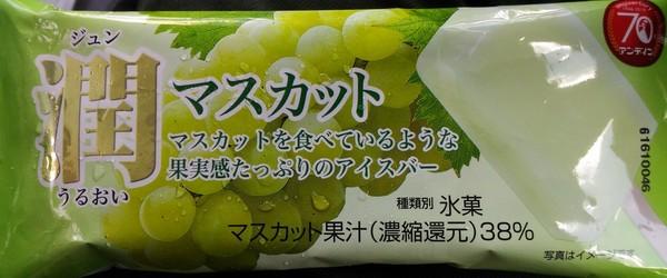 潤マスカット.jpg
