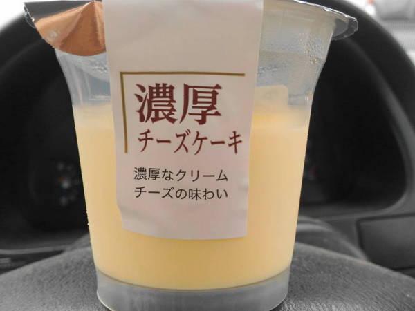 00020001濃厚クリームチーズ.JPG
