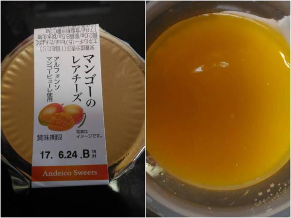 0011マンゴー合体.JPG